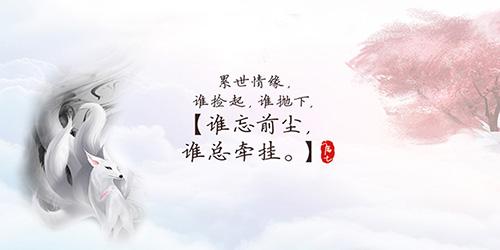 三生三世十里桃花 手游移植原版剧情