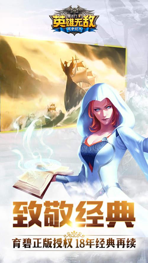 魔法门英雄无敌图片2