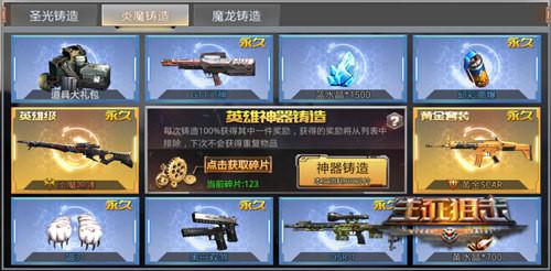 生死狙击图片3