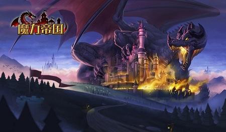 魔力帝国图片1