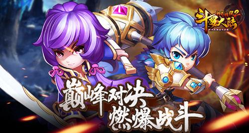 斗罗大陆神界传说2图片3