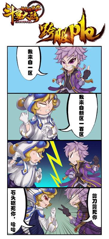 斗罗大陆神界传说2图片2