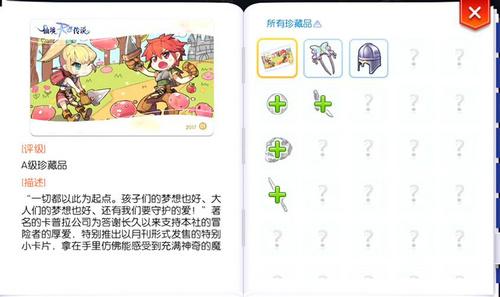 仙境传说RO:守护永恒游戏截图56