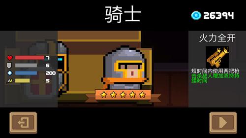元气骑士图片2