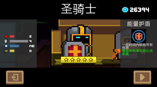 元气骑士图片3