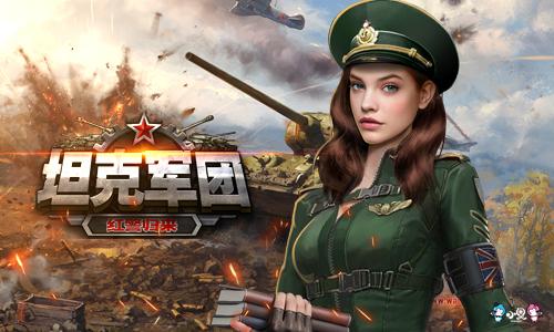坦克军团红警归来游戏图片1