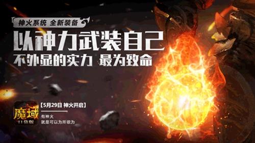 """传承神""""火""""之力《魔域口袋版》神火资料片爆燃降临"""