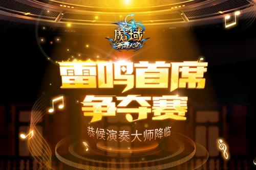 音乐大赛6月6日震撼开奏《魔域》乐神喜提万元钢琴?