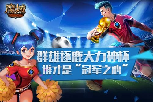 世界杯明日震撼开幕《魔域》超美足球宝贝热力助阵