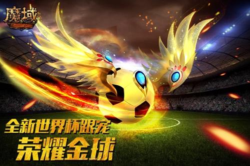 """世界杯揭幕战你猜对了吗?《魔域》足球宝贝为你开""""球""""!"""