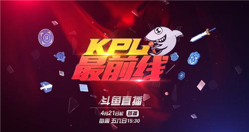 斗鱼直播平台与KPL深度合作