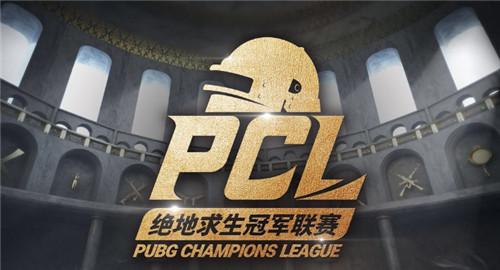 PCL冠军联赛即将打响
