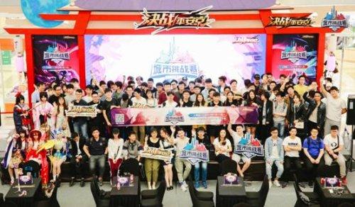 《决战平安京》城市挑战赛上海站