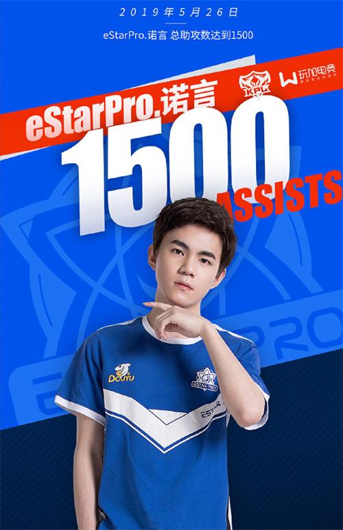 eStarPro诺言迎来职业生涯1500助攻
