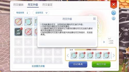 仙境传说RO守护永恒的爱5