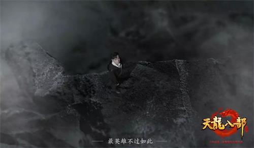 天龍八部3