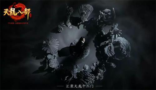 天龍八部4