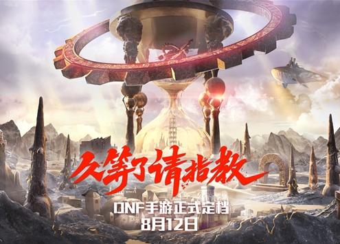 DNF手游定�n8.12 指尖keep fighting