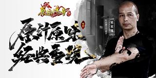 《原始传奇》与咏春武馆联动 一招一式显霸气之态