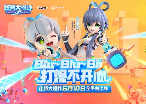 《比特大爆炸》携手洛天依主题曲《BiuBiuBiu》完整版MV